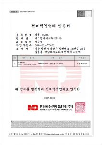Namdong Power qualified maintenance company certificate